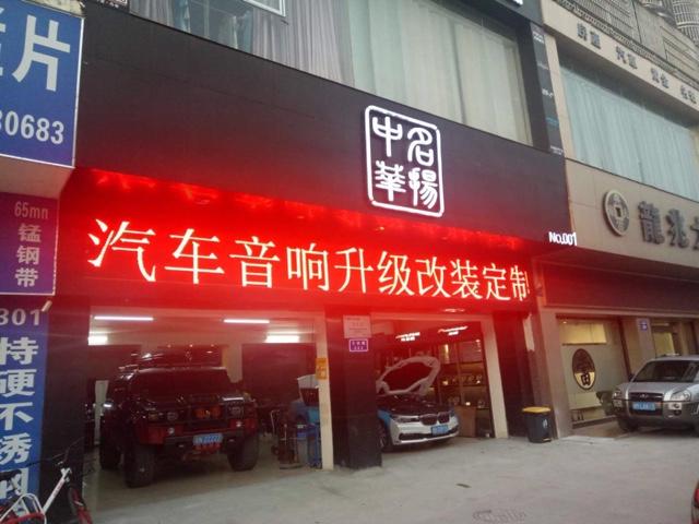 名扬中华汽车音响定制中心