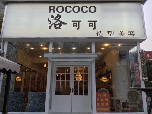 ROCOCO洛可可造型美容(西三旗店)