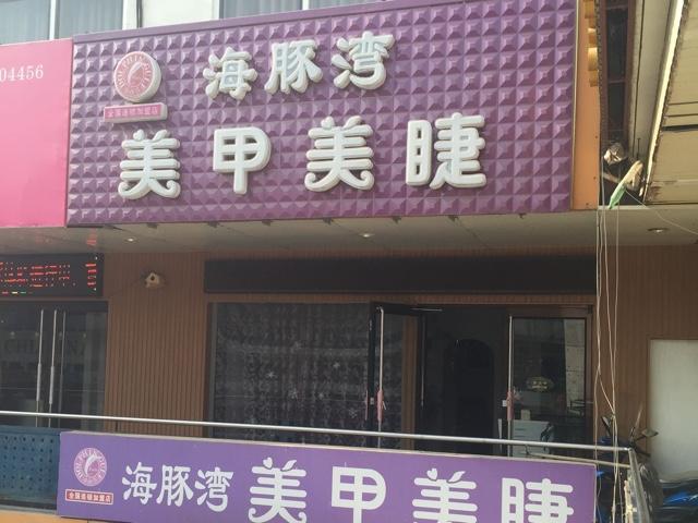 海豚湾美甲美睫(亦庄店)