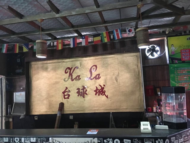 kala台球城(梧村镇店)