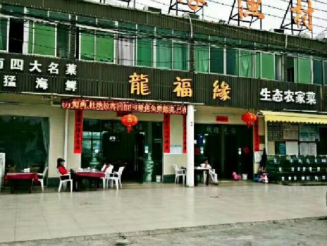 龙福缘渔村(海棠湾店)
