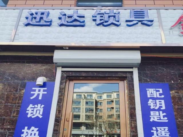 北京大宇开锁换锁(青年路店)