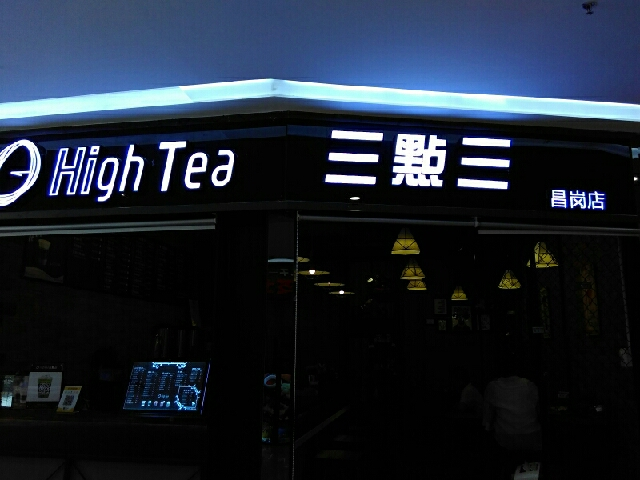 High tea 三點三(江南坊店)