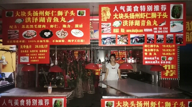 韩疯韩食物料理(上悦城店)