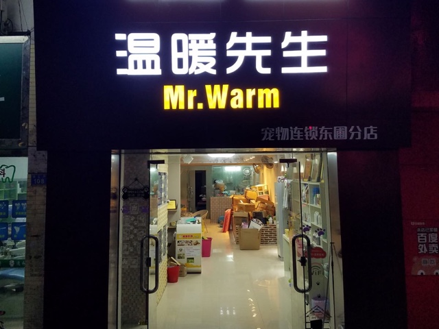 温暖先生(东圃分店)