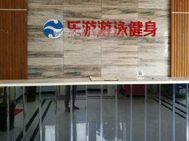 滁州开发区乐游健身游泳中心