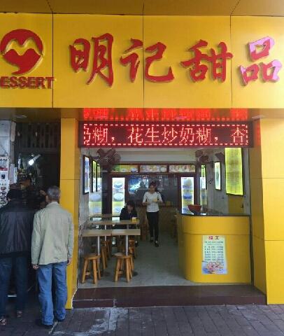 明记甜品(中山六路店)
