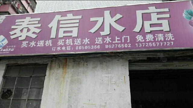 泰信饮水店