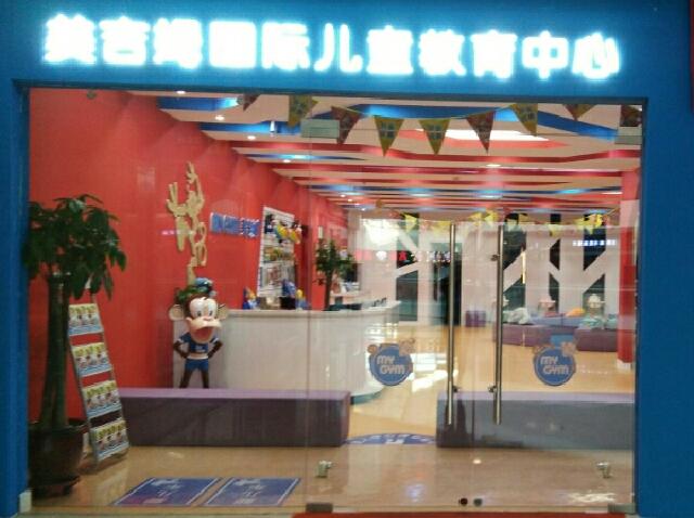 美吉姆国际儿童教育中心(青山万达店)