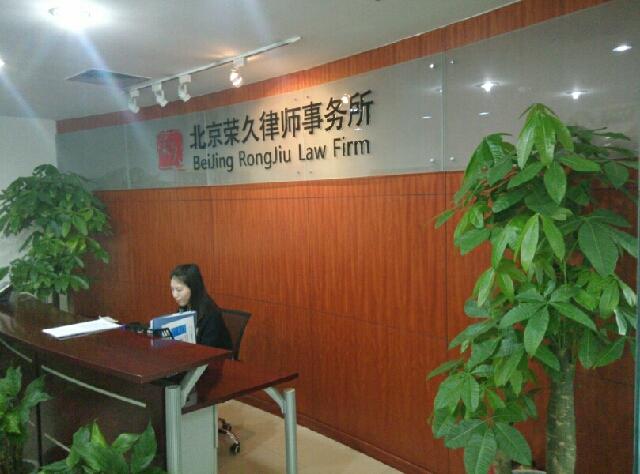 北京荣久律师事务所