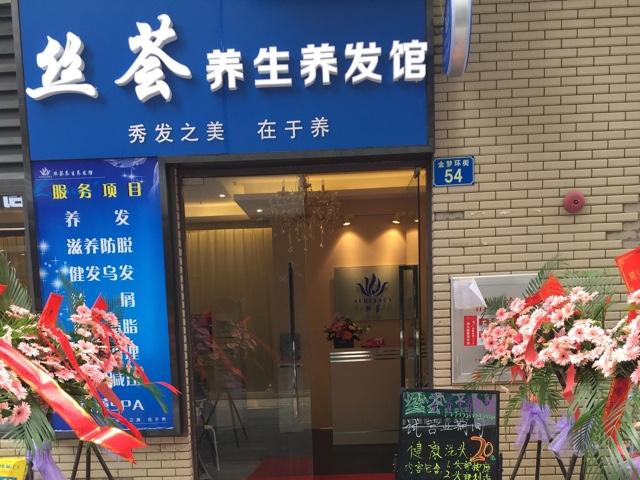 丝荟养生养发(金色梦想店)