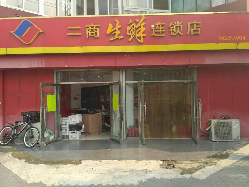 二商生鲜连锁店