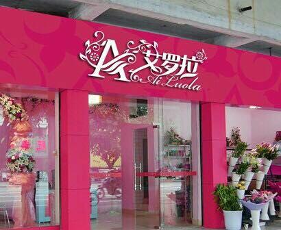 艾罗拉鲜花店