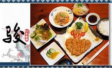 骏日本料理