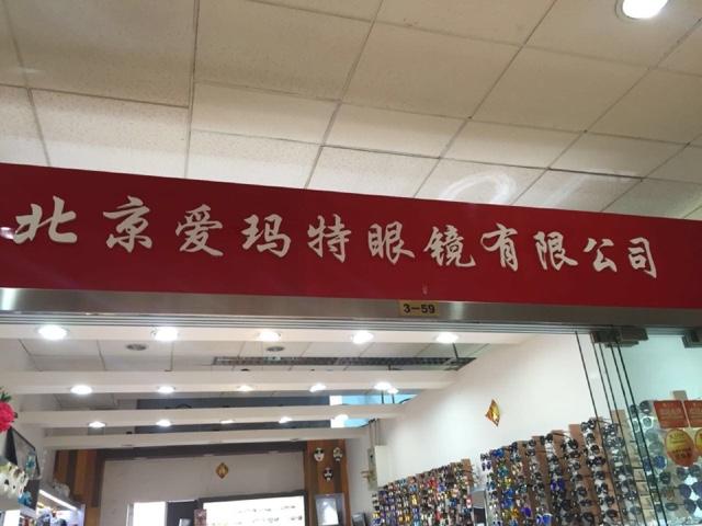 北京爱玛特眼镜有限公司