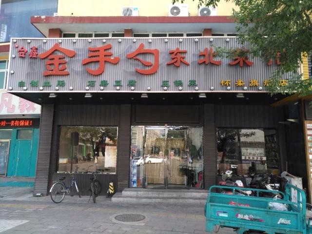 会鑫金手勺东北菜馆