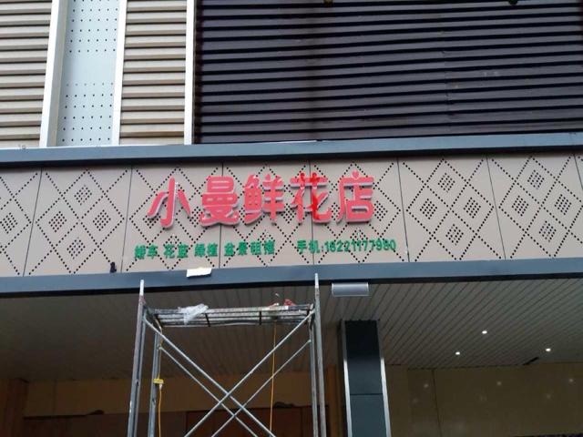 小曼鲜花店(新风南路店)