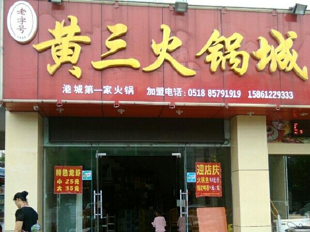 黄三火锅城