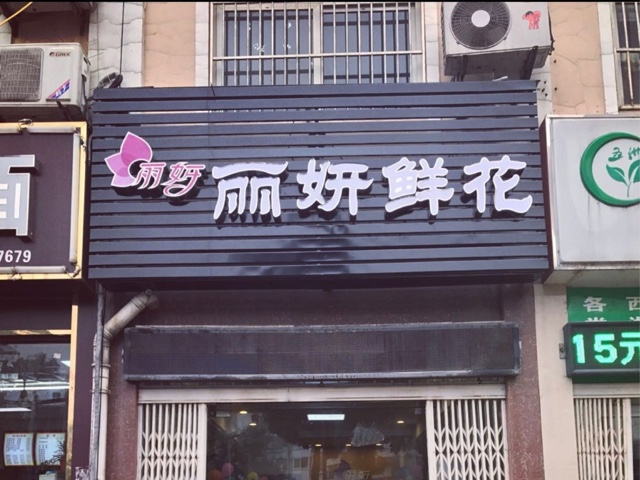 丽妍鲜花店(奥体店)