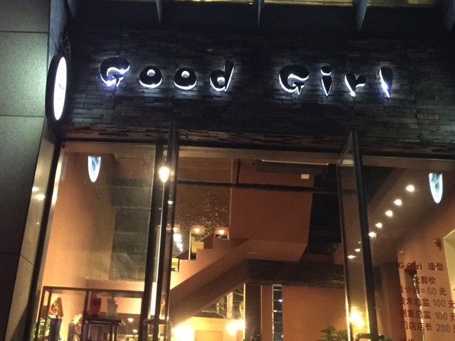 GoodGirl造型连锁(长新街店)