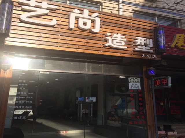 艺尚造型美甲(九分店)