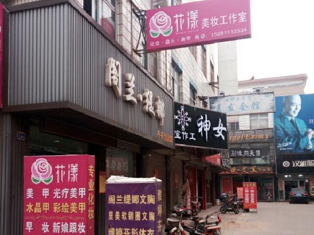 花漾美妆(世纪商城北街店)