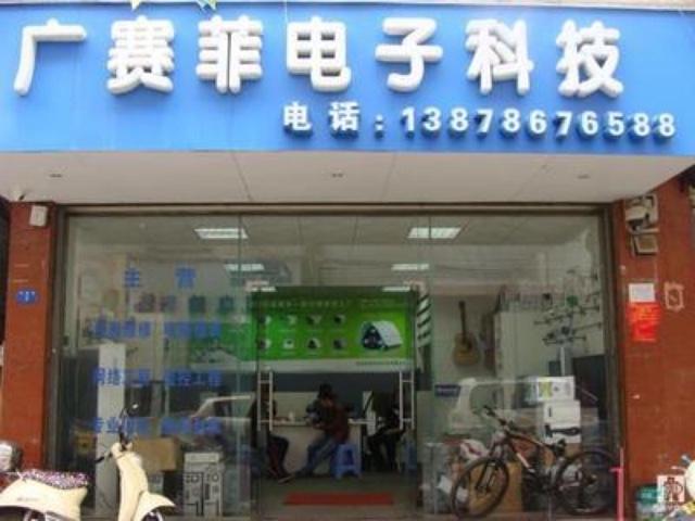 广赛菲电子科技
