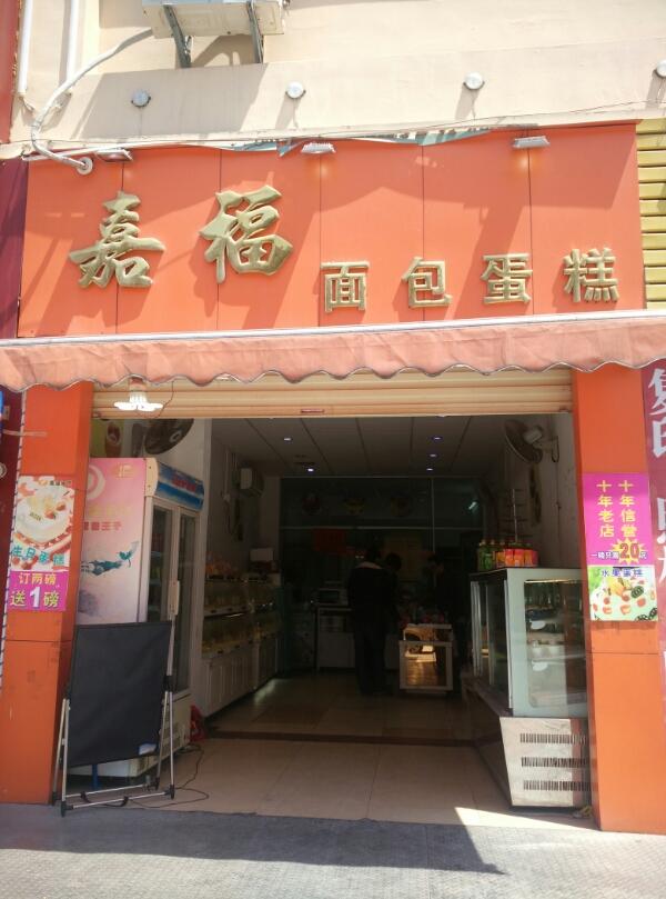 嘉福面包蛋糕(东平店)