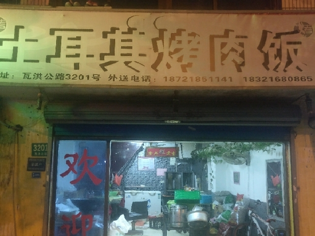土耳其烤肉饭(洪庙店)