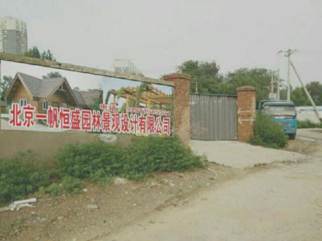北京一帆恒盛园林景观设计有限公司