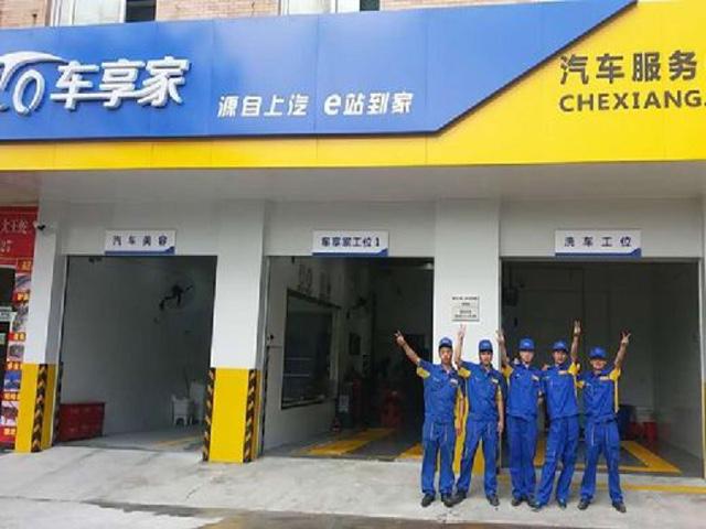 车享家汽车养护中心(武汉江夏大道店)