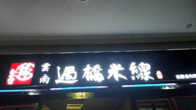 金香缘云南过桥米线(慈溪保利店)