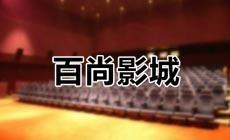 百尚影城(马驹桥店)