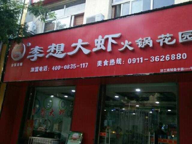 李想大虾火锅花园