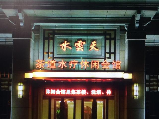 水雲天茶道水疗休闲会馆