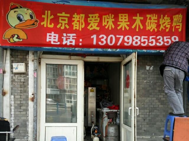北京都爱咪果木碳烤鸭