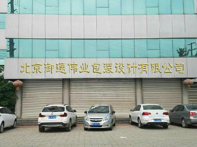 北京御通伟业包装设计有限公司