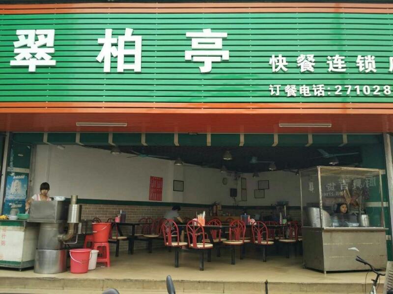 翠柏亭快餐连锁店