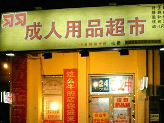 湖南习习和风文化传播有限公司(习习性用品店)