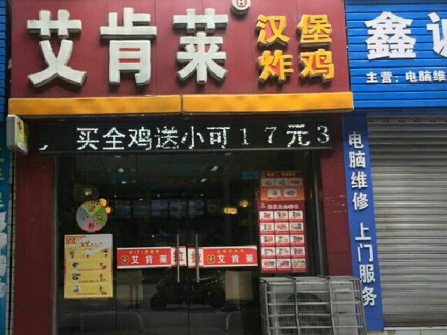 艾肯莱汉堡炸鸡(艾肯莱南门店)