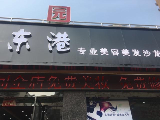 东港专业美容美发沙龙