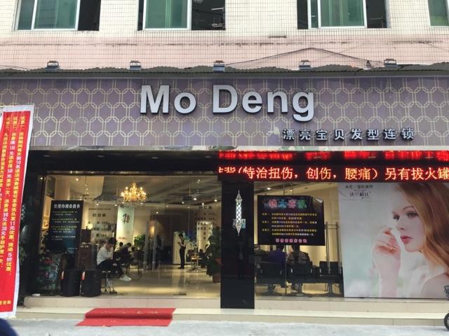 Modeng造型(漂亮宝贝店)