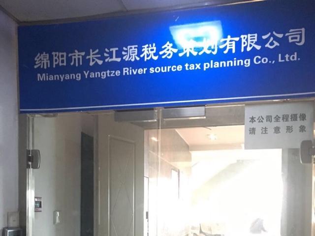 长江源税务策划