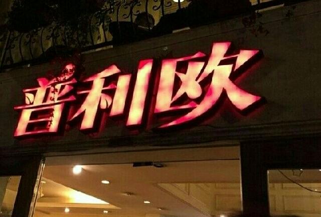 普利欧(王府井店)