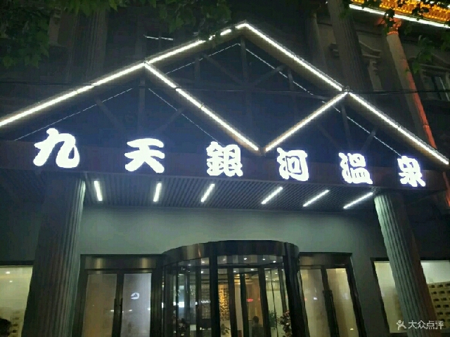 九天银河温泉(松江店)
