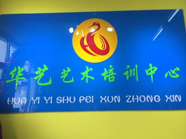 华艺艺术培训中心