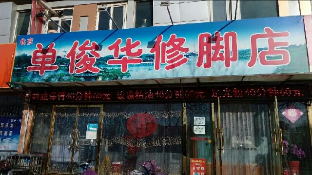 北京单俊华修脚店