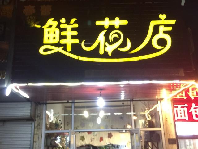 i2国际私塾(松柏校区店)