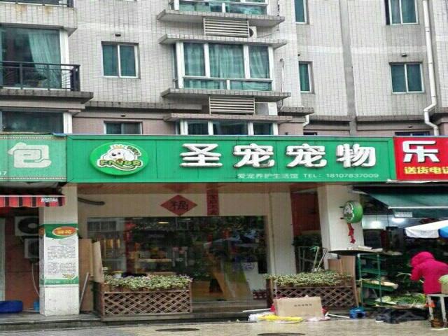 圣宠宠物(上海澳门路店)