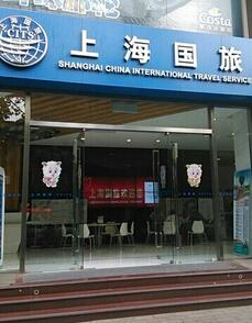 上海国旅(南京西路店)